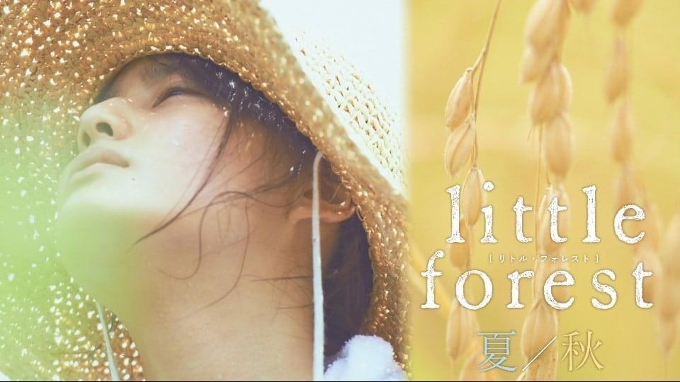 【レシピまとめ】映画『リトル・フォレスト 秋』の料理をすべて作ってみたい